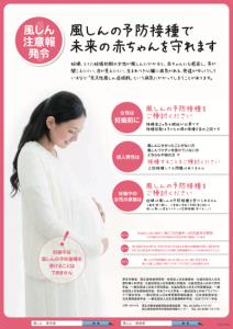 風疹の予防接種